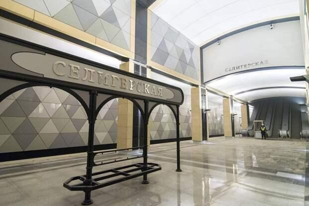 Более 7,5 миллионов человек воспользовались станцией метро «Селигерская» с момента открытия