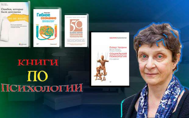 ТОП 5 книг по психологии.