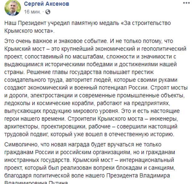 Крымский мост - интернациональный проект