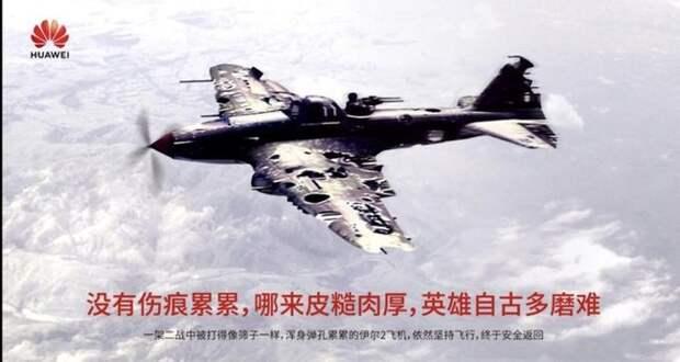 ИЛ-2 как символ Huawei