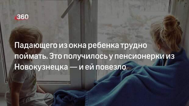 Падающего из окна ребенка трудно поймать. Это получилось у пенсионерки из Новокузнецка— и ей повезло