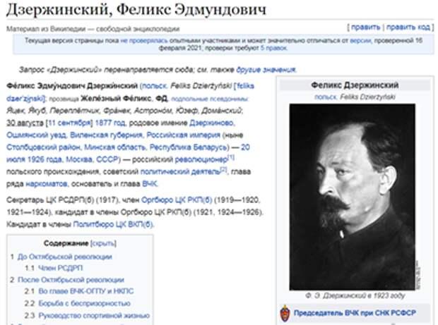 А не должен ли весь народ решать о возвращении памятника Ф. Дзержинскому?