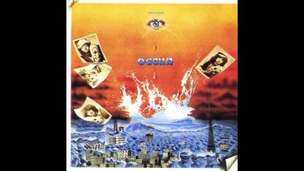 Ocean. God's Clown 1976