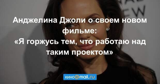 Анджелина Джоли возьмется за фильм об индейце-легкоатлете