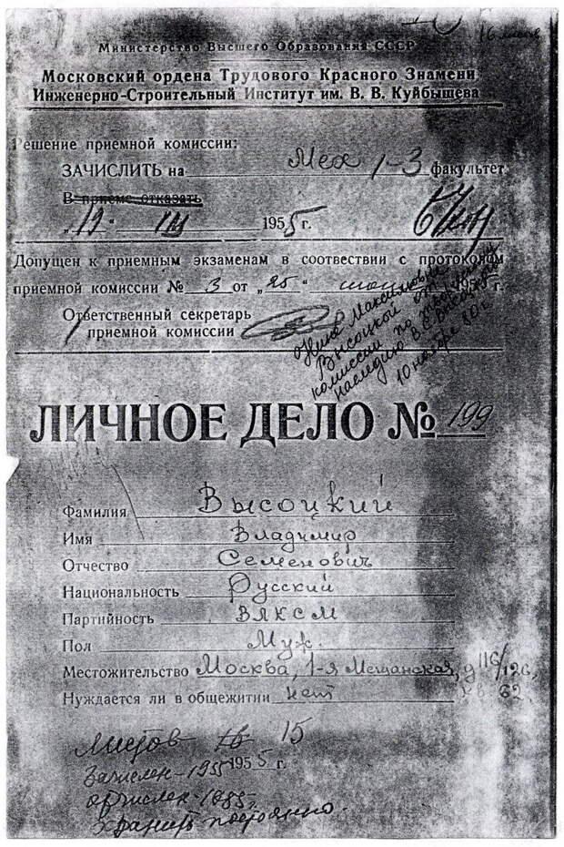 Личное дело В. Высоцкого, заведенное при поступлении в МИСИ