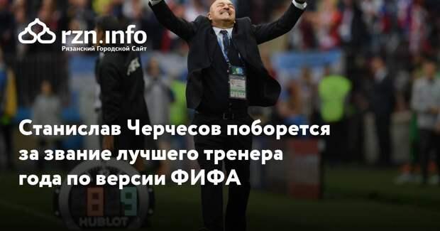 Уволили Черчесова