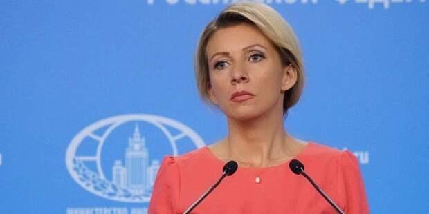 Захарова анонсировала ответный стоп-лист граждан США