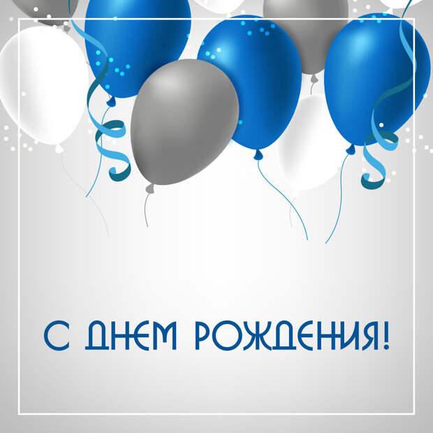 Картинка на день рождения с воздушными шарами.
