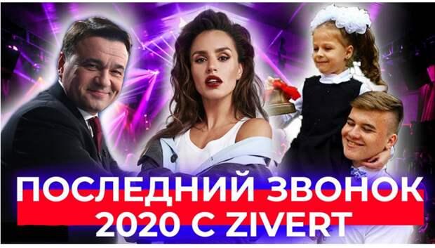 Последние звонки в режиме онлайн прозвенели для более 5 тыс выпускников Подольска