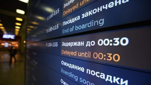 Более 40 рейсов задержаны или отменены в аэропортах Московского региона