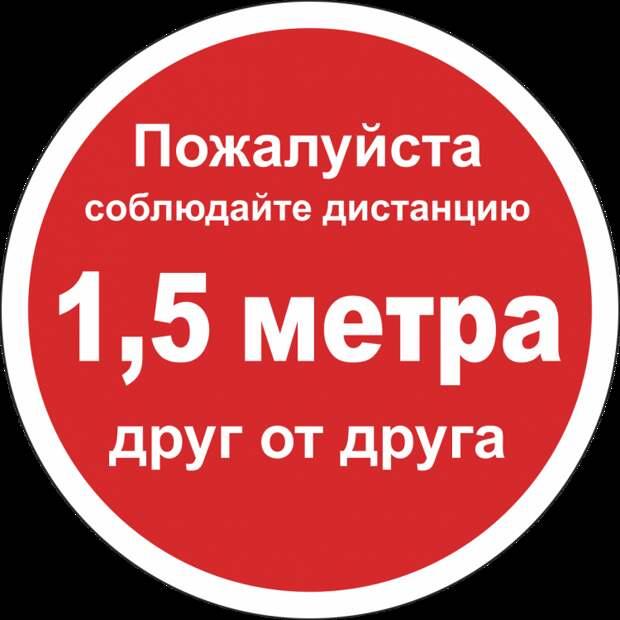 Предупреждающие таблички по коронавирусу. Подборка №chert-poberi-tablichki-koronavirus-52570217102020