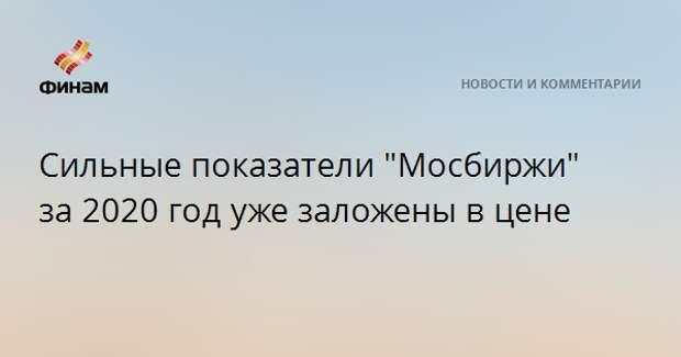 """Сильные показатели """"Мосбиржи"""" за 2020 год уже заложены в цене"""
