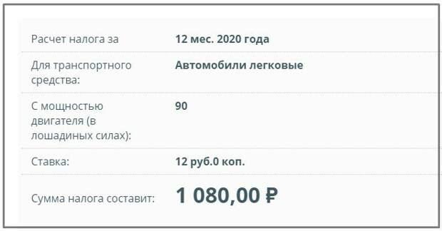 расчет налога до 100 л.с.