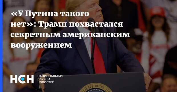 «У Путина такого нет»: Трамп похвастался секретным американским вооружением