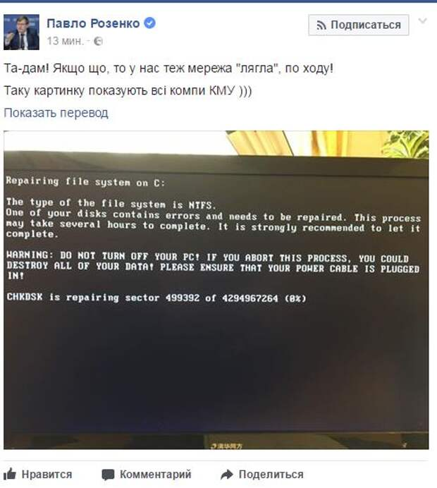 Картина дня: На Украину обрушилась масштабная хакерская атака | Продолжение проекта «Русская Весна»