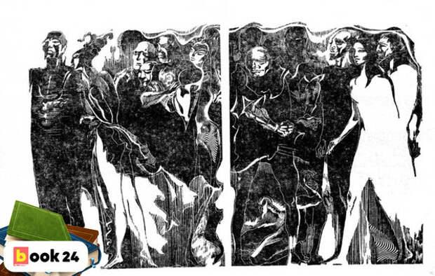 Иллюстрация из романа «Час быка» Художники: Г. Бойко, И. Шалито