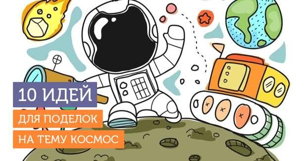 Детям о космосе: 10 идей для детских поделок и подборка книги