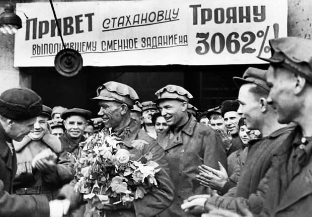 Как в СССР создавали сверхработников-стахановцев