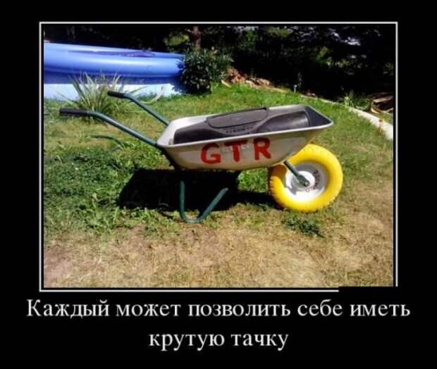 Подборка классных демотиваторов № 79