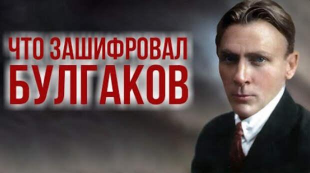 Тайна романа «Мастер и Маргарита». В. Козаровецкий