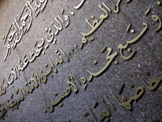 Арабский Алфавит, Дать, Язык, Ирак, Война
