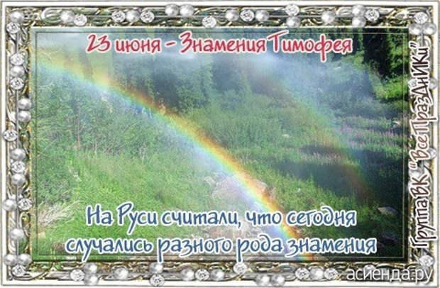 Народный календарь. Дневник погоды 23 июня 2021 года