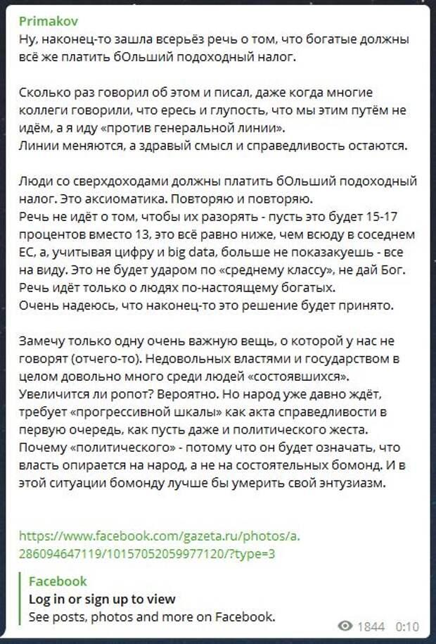 """""""Больше не показакуешь - всё на виду"""": Примаков предсказал ропот из-за налога на богатство"""