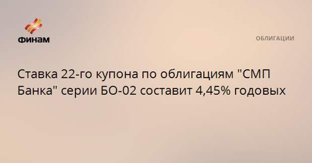 """Ставка 22-го купона по облигациям """"СМП Банка"""" серии БО-02 составит 4,45% годовых"""