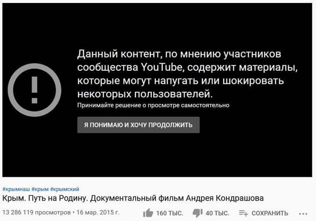 """""""Может напугать или шокировать"""": YouTube поставил предупреждающий баннер на фильм """"Крым. Путь на Родину"""""""