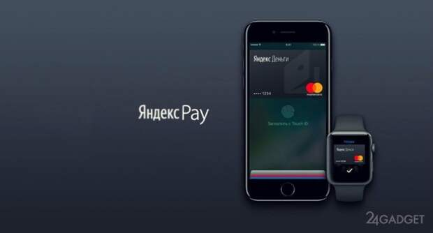Яндекс создает платежную платформу Yandex Pay