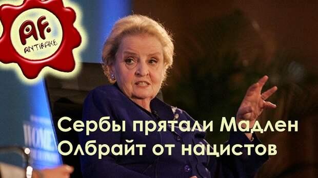 Сербы прятали Мадлен Олбрайт от нацистов