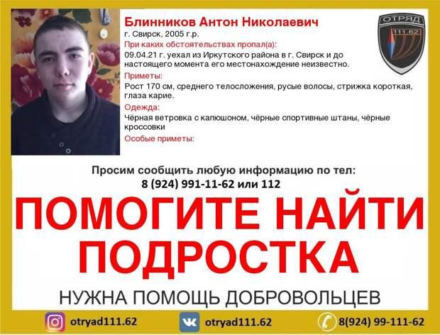16-летний подросток без вести пропал в Иркутской области