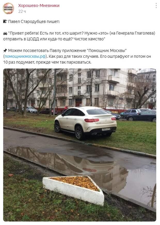 Наказать автохама с улицы Генерала Глаголева поможет мобильное приложение — ЦОДД