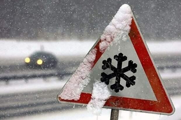Внимание! В Севастополе ожидается гололедица на дорогах!