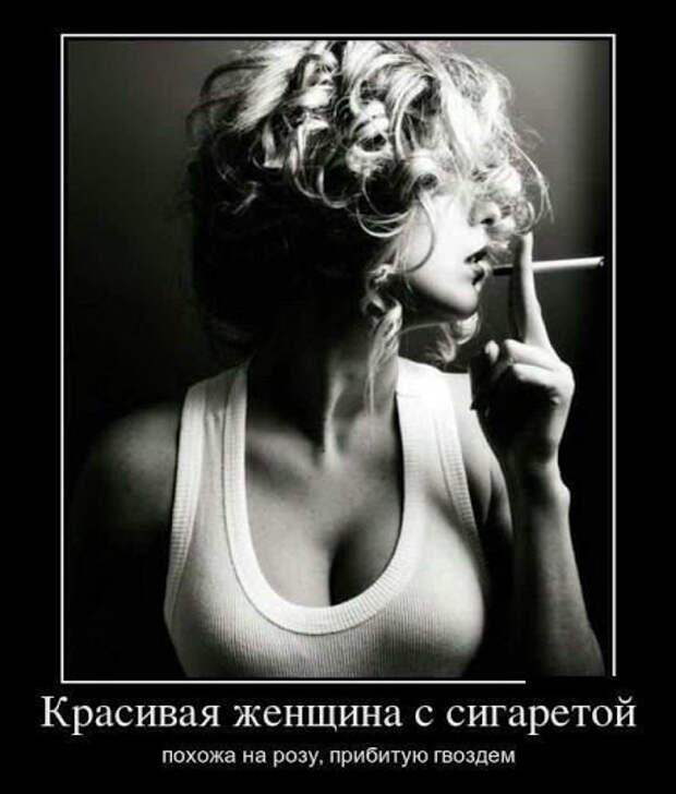 Красивая женщина с сигаретой похожа на розу, прибитую гвоздем ...