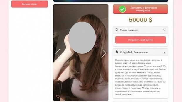 23-летняя фармацевт из Новосибирска продаёт девственность за 4 млн рублей