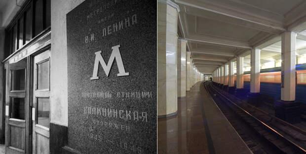 Зачем в Москве переименовывали станции метро?