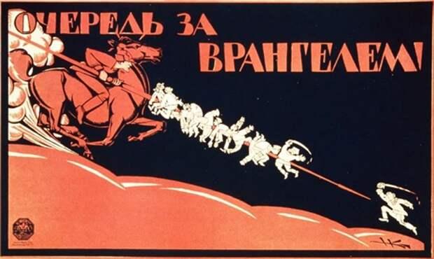 Врангель разгромлен, и Крым – советский