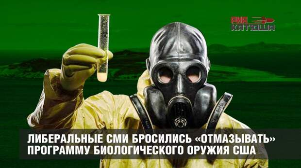 Либеральные СМИ бросились «отмазывать» программу биологического оружия США