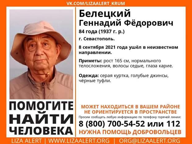 В Севастополе без вести пропал пенсионер, ребёнок войны