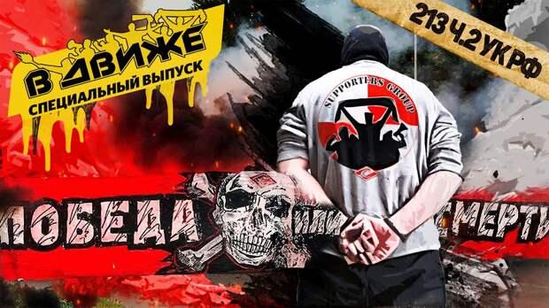 Фанатам «Спартака» светит уголовка за проводы команды в Тулу. Кто за этим стоит