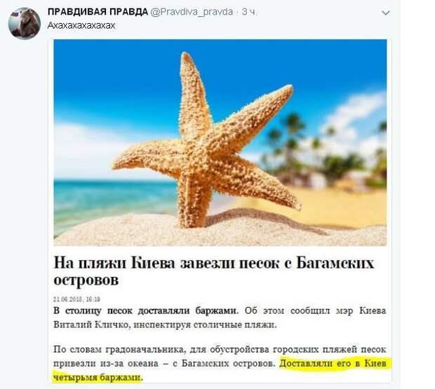 Мэрия Киева завезла песок для городских пляжей с Багамских островов