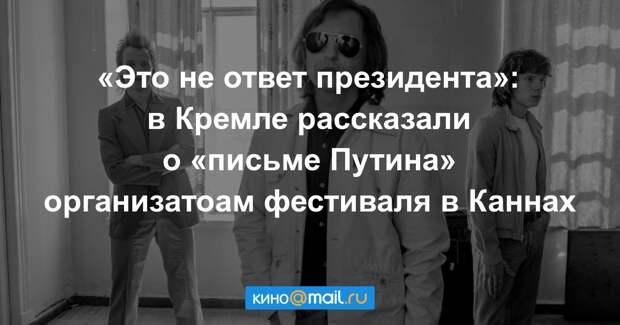 В России ответили на просьбу отпустить Серебренникова в Канны