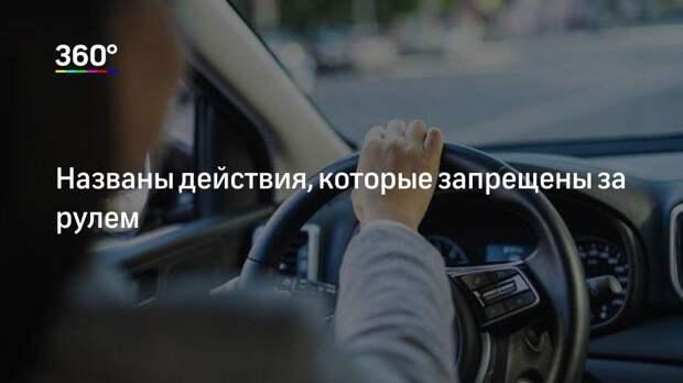 Названы действия, которые запрещены за рулем