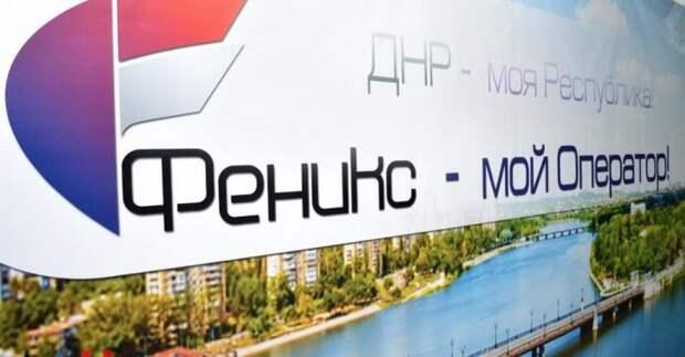 Оператор ДНР «Феникс» перейдет на российскую нумерацию