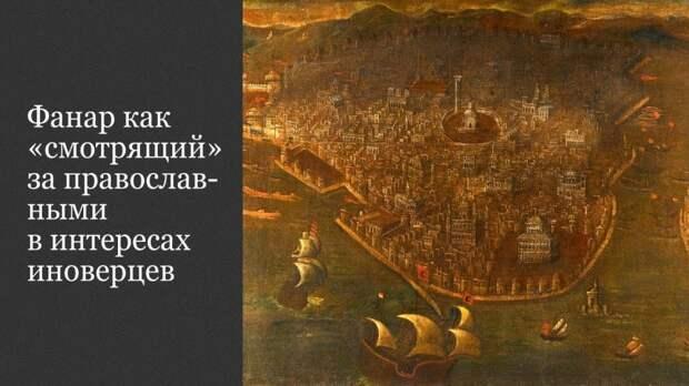 Фанар как «смотрящий» за православными в интересах иноверцев