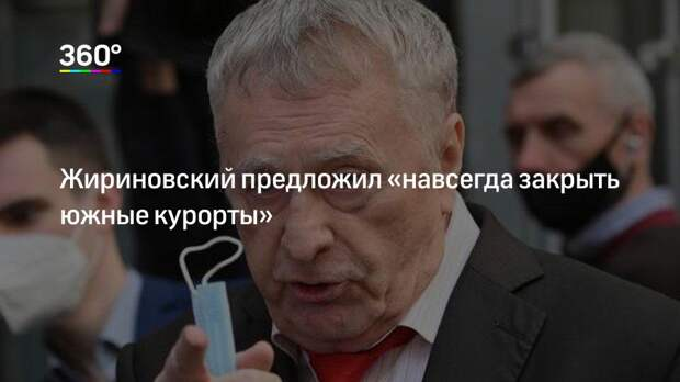 Жириновский предложил «навсегда закрыть южные курорты»