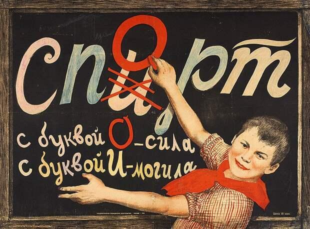 Антиалкогольный плакат для детей, выпущенный в 1929 г. Госмедиздатом