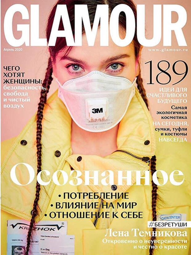 10 классных обложек журналов про коронавирус