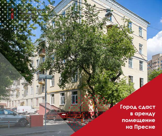Власти Москвы ищут желающих арендовать подвал дома на Пресне